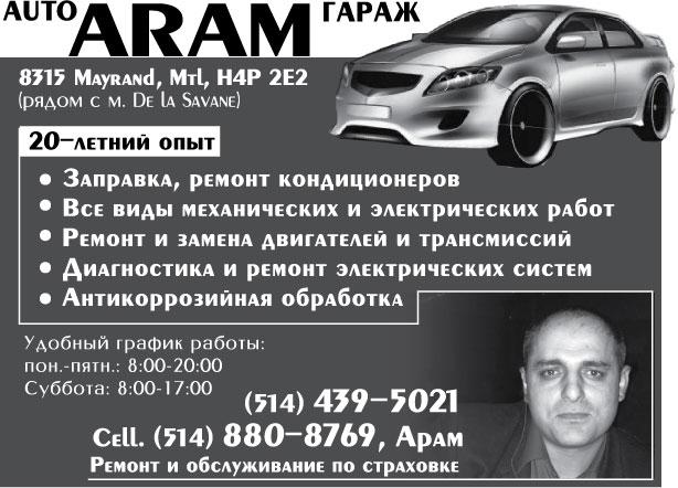 Auto ARAM