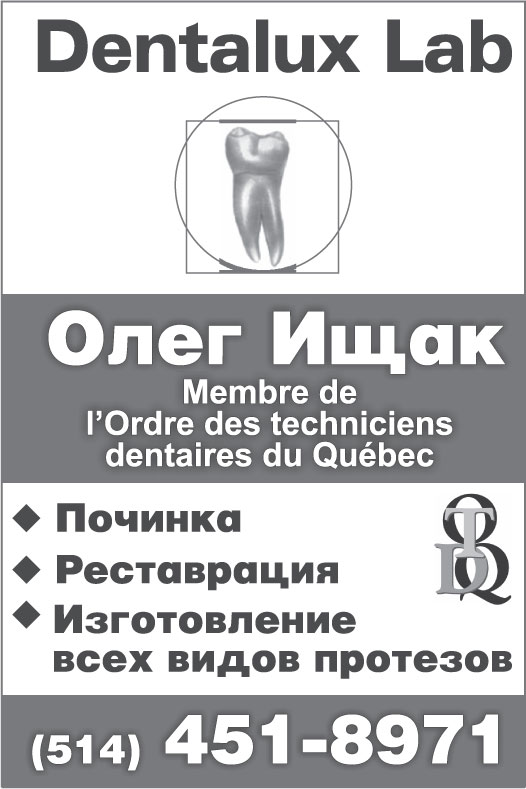 Dentalux Lab