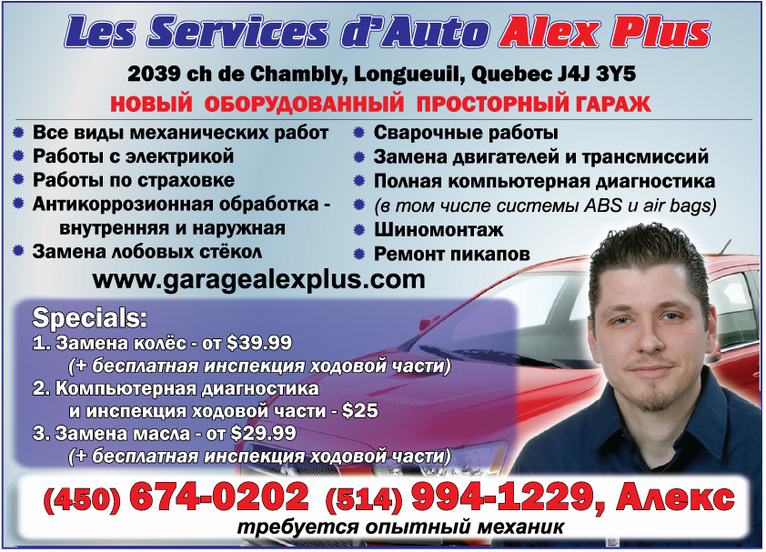 Les Services d'Auto Alex Plus