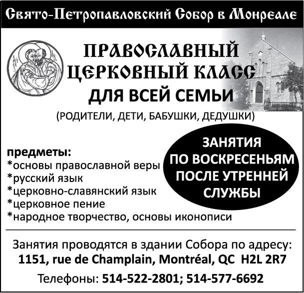 Свято-Петропавловский Собор в Монреале