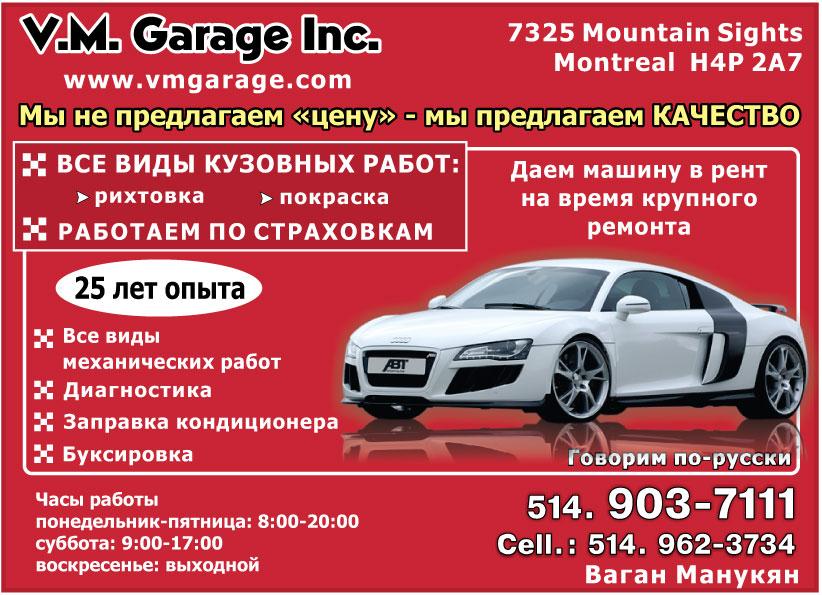 V.M. Garage Inc.