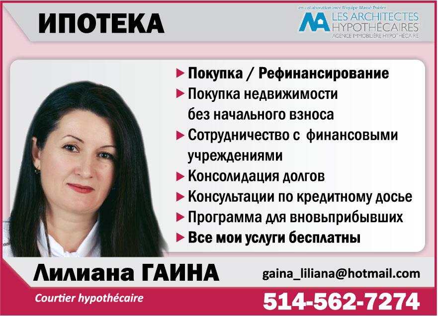 Лилиана ГАИНА