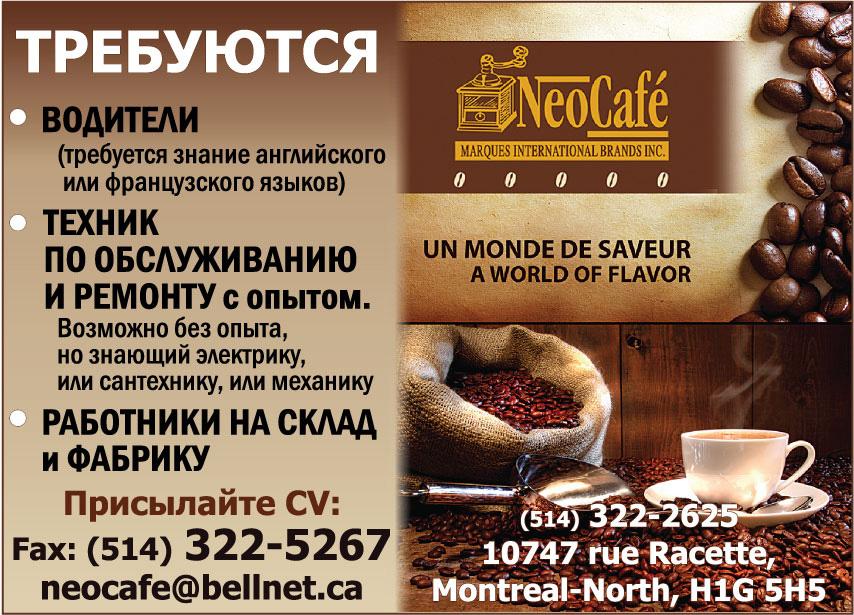 Neo Café ТРЕБУЮТСЯ
