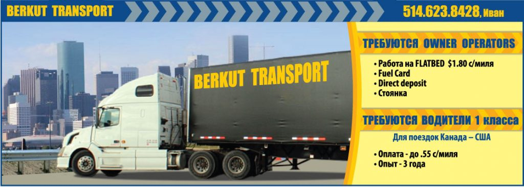 BERKUT TRANSPORT