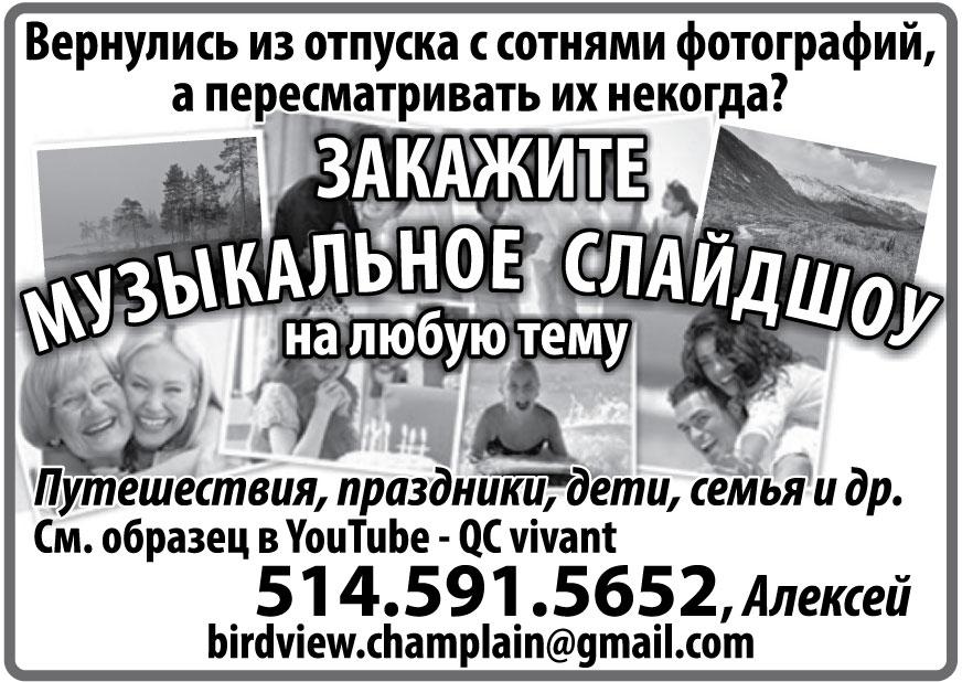 birdview.champlain@gmail.com