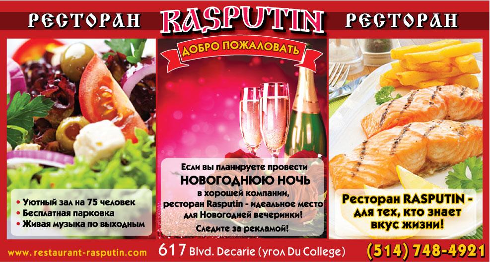 Ресторан RASPUTIN