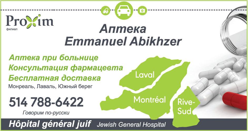 Аптека Emmanuel Abikhzer