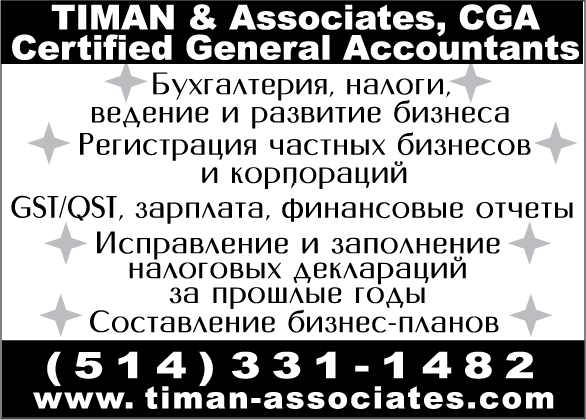 Timan & Associates, CPA Chartered Professional Accountants