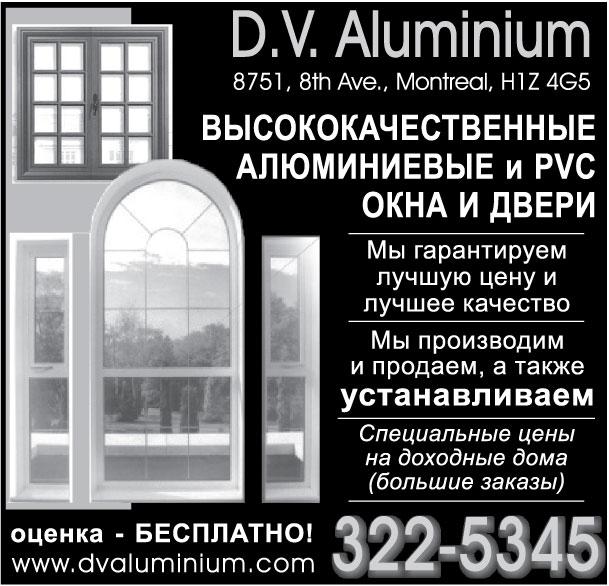 D.V. Aluminium