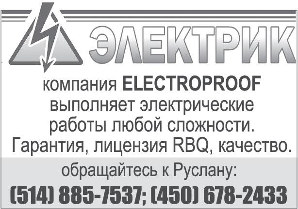ELECTROPROOF