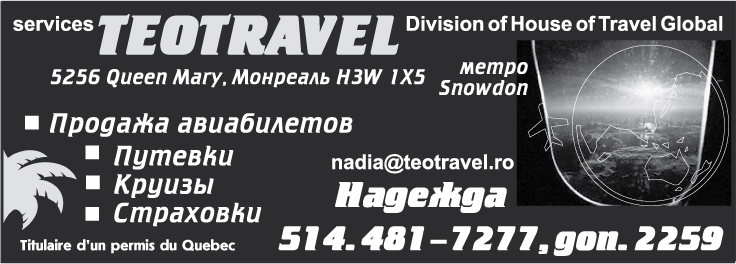 TEOTRAVEL
