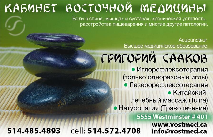 Григорий СААКОВ - Кабинет восточной медицины