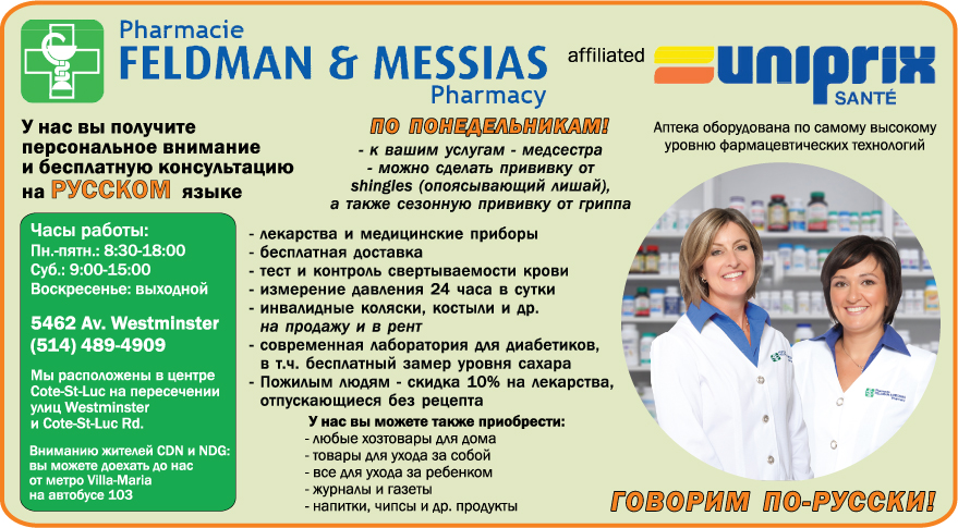 "Аптека ""Pharmacy Feldman & Messias"""