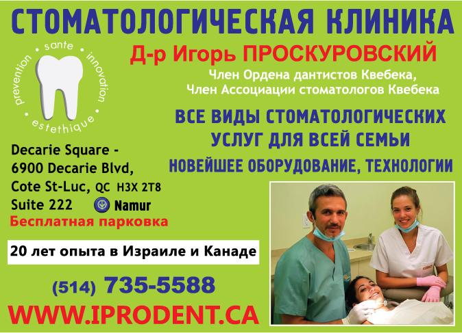 Д-р Игорь ПРОСКУРОВСКИЙ