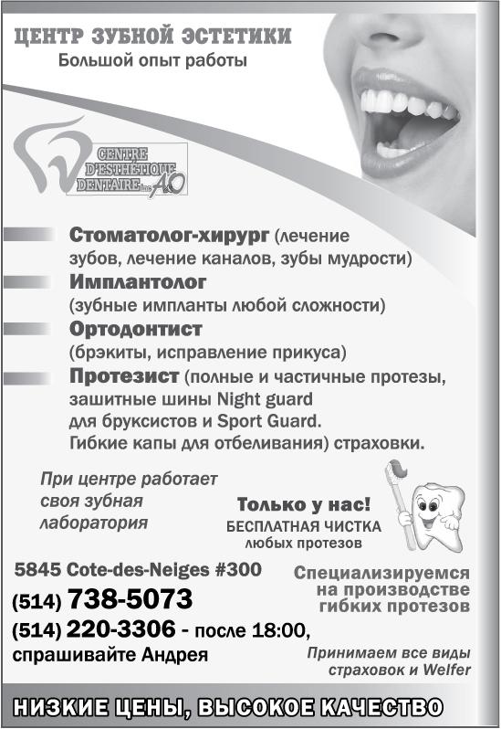 Клиника по изготовлению зубных протезов
