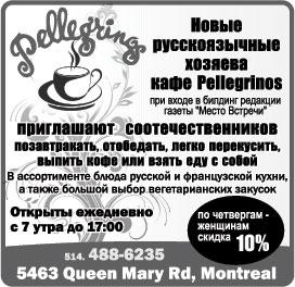 Кафе Pellegrinos