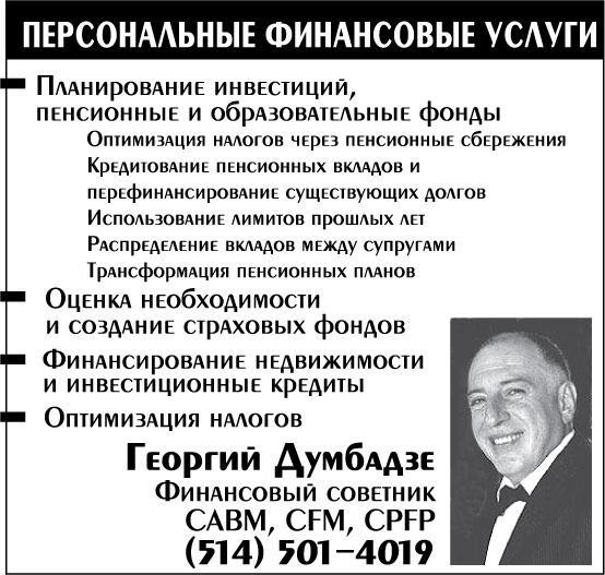 Георгий Думбадзе