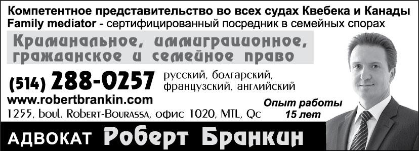 Адвокат - Роберт Бранкин