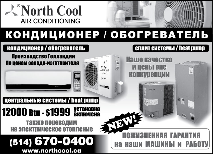 North Cool AIR CONDITIONING