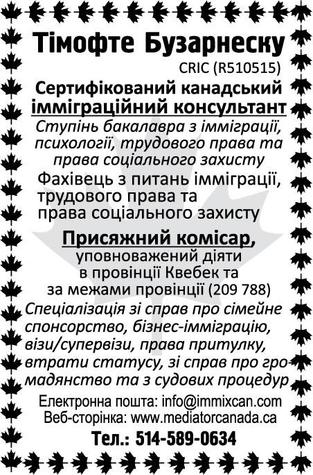 Тімофте Бузарнеску