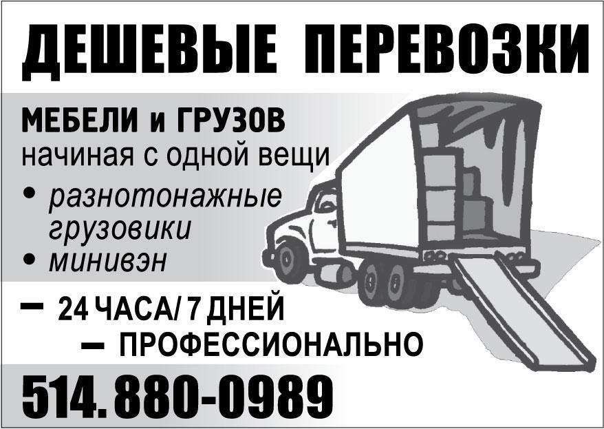 Дешевые перевозки мебели и грузов