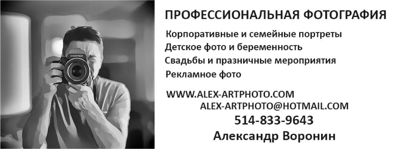 Профессиональная фотография