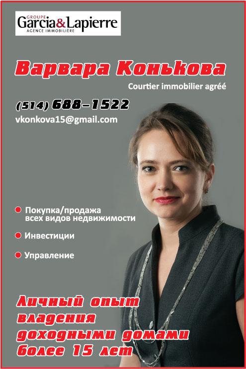 Варвара Конькова