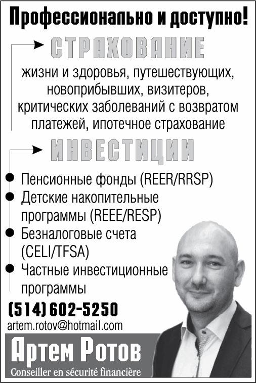 Артем Ротов