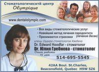 Dr. Юлия Гребнева - стоматолог