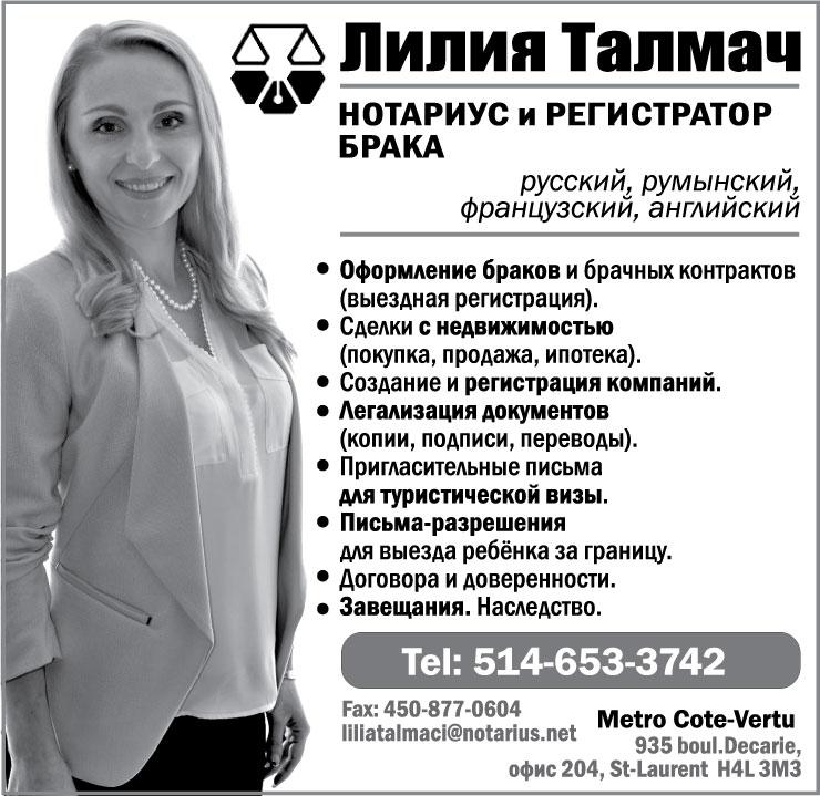 Лилия Талмач