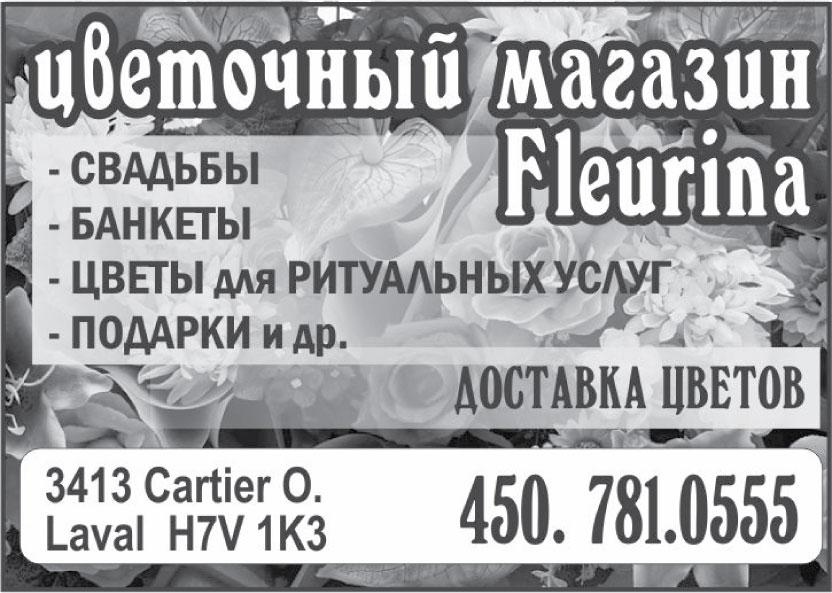 Цветочный магазин Fleurina