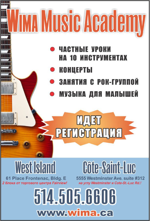 WIMA Music Academy