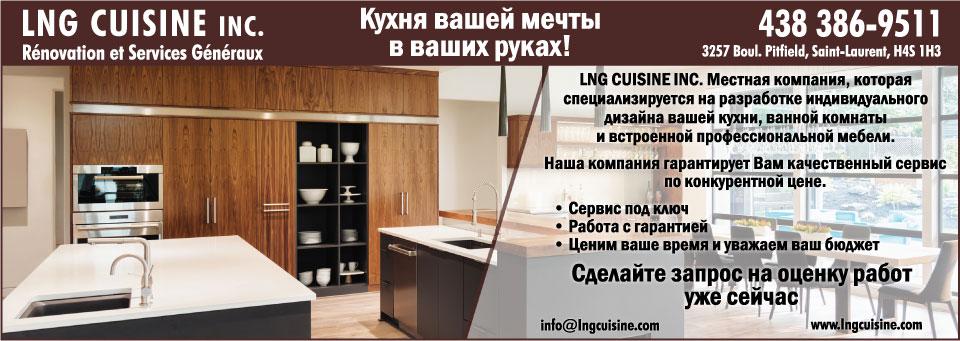 LNG CUISINE INC. Rénovation et Services Généraux