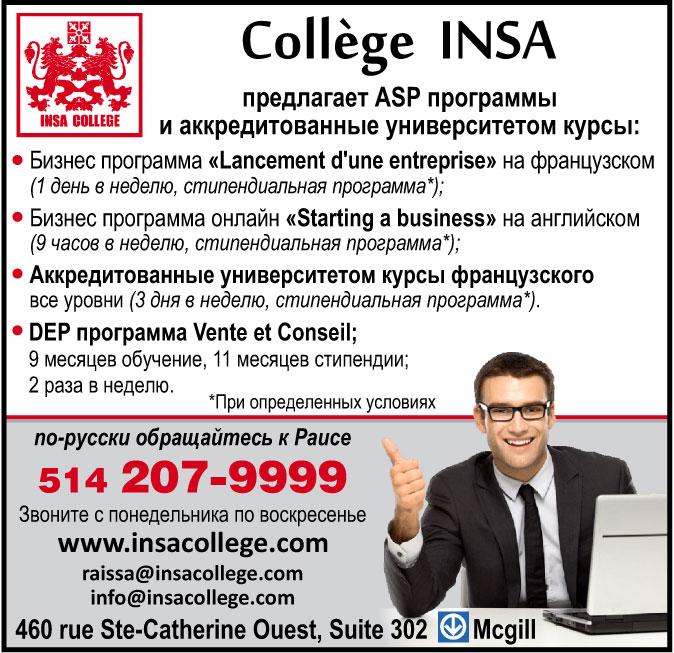 Collège INSA