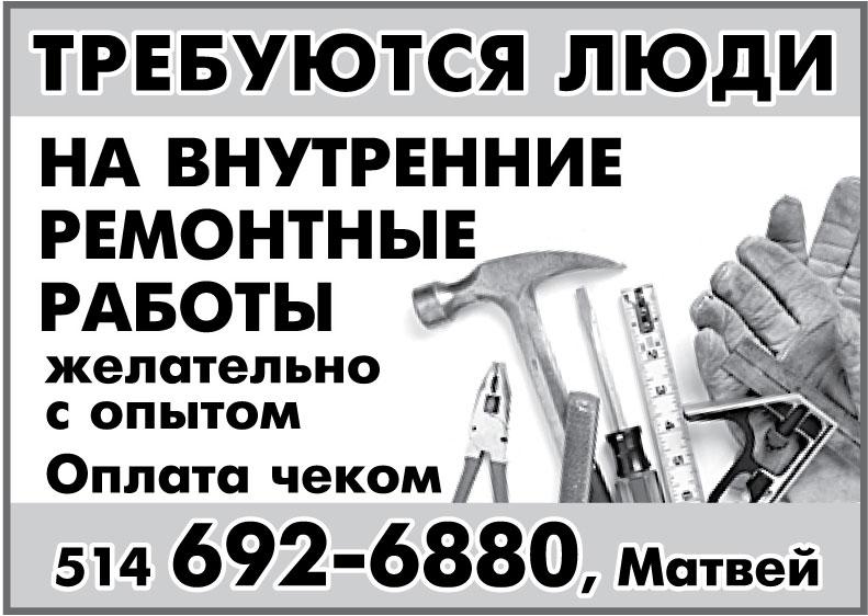 (514) 692-6880, Матвей