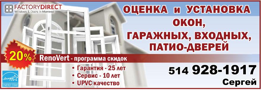 FACTORY DIRECT windows & doors