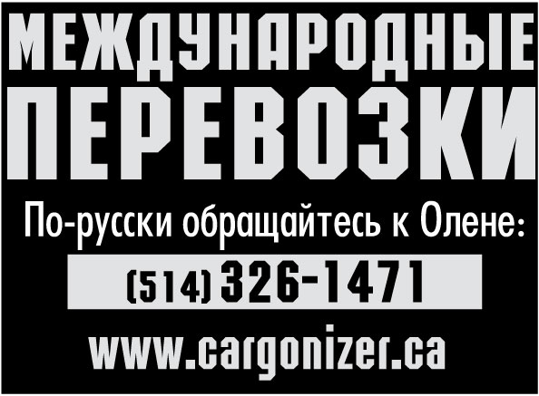 http://russianmontreal.ca/cargonizer/