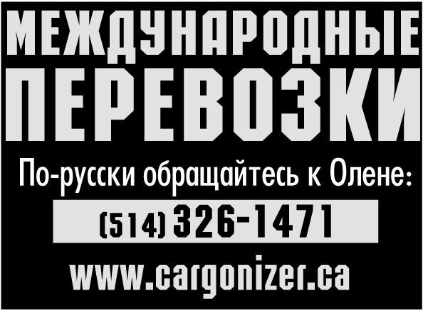 http://russianmontreal.ca/cargonizer/
