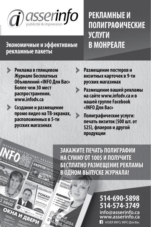 Asserinfo Publicité & Impression