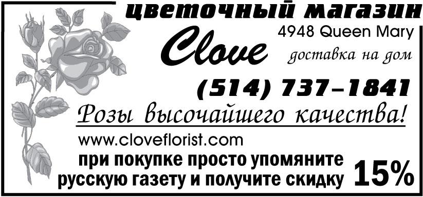 Цветочный магазин Clove