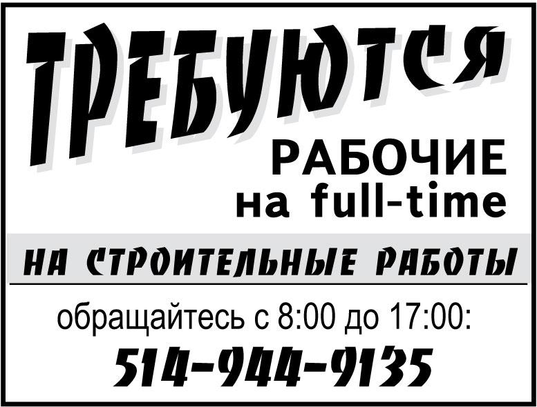 (514) 944-9135 (обращаться с 8:00 до 17:00)