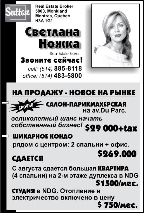 Светлана НОЖКА
