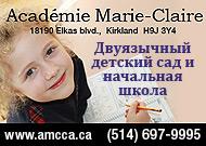 L'Académie Marie-Claire est plus qu'un lieu d'apprentissage scolaire.
