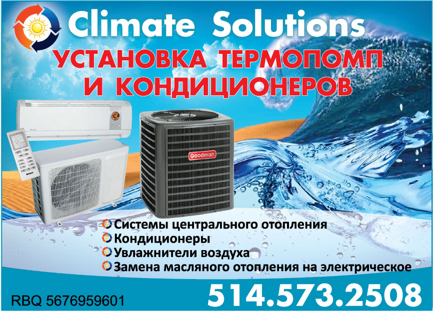 Climate Solution