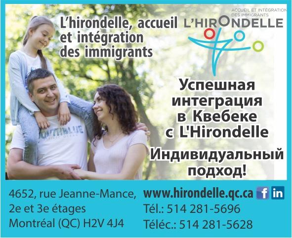 Успешная  интеграция в Квебеке с L'Hirondelle