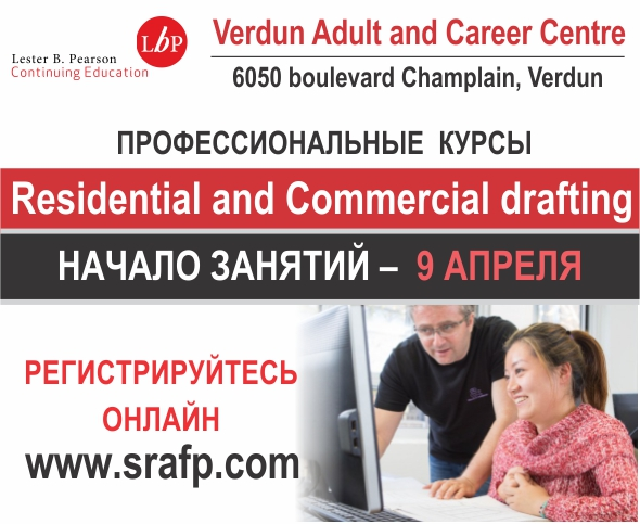 Проыессиональные курсы Residential and Commercial drafting в Монреале