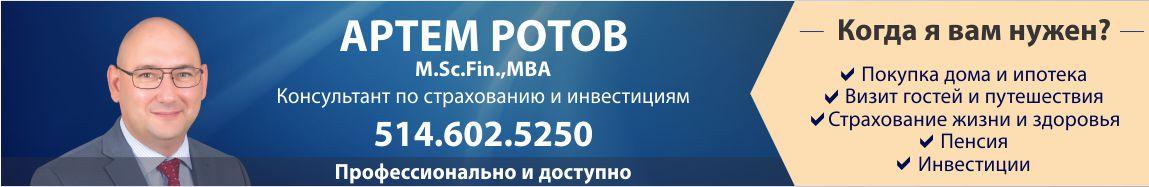 Артем Ротов Консультант по страхованию и инвестициям Монреаль