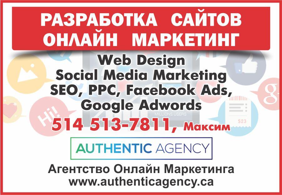Агентство Онлайн Маркетинга. Разработка сайтов, онлайн маркетинг