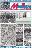 Полная версия газеты Место встречи Монераль - читать онлайн