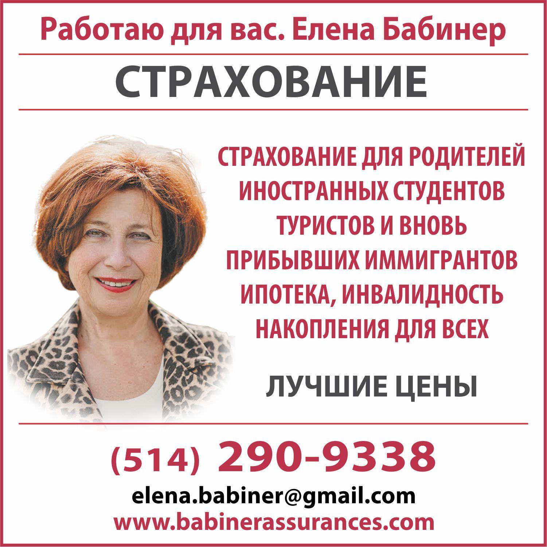 Елена Бабинер Страхование Babiner Assurances!